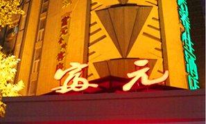 千年 郑州 大石桥/【大石桥】富元足道保健养生会所中式足疗单人套餐,放松身心